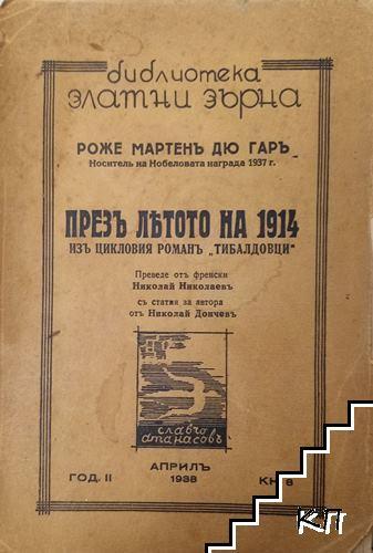 През лятото на 1914