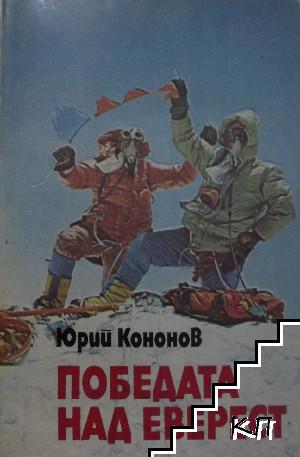 Победата над Еверест