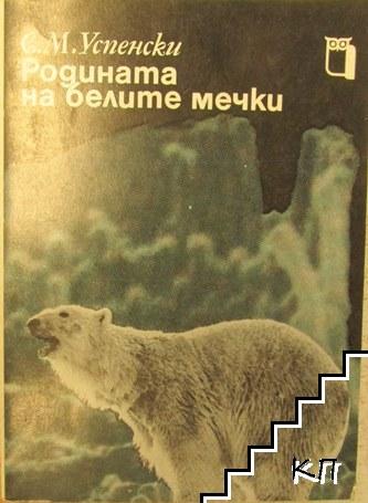 Родината на белите мечки