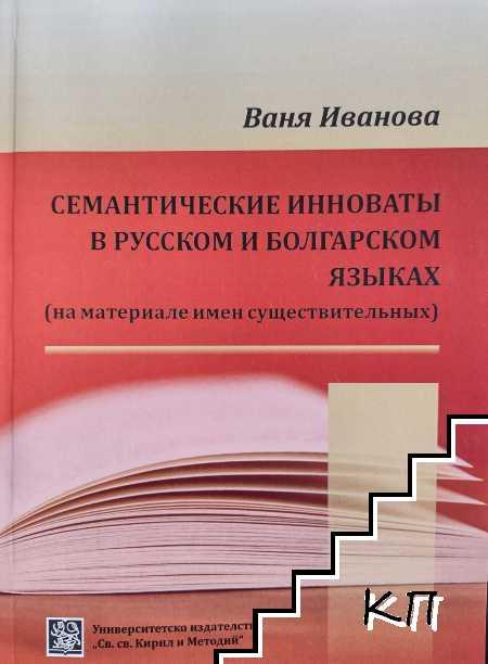 Семантические инноваты в русском и болгарском языках