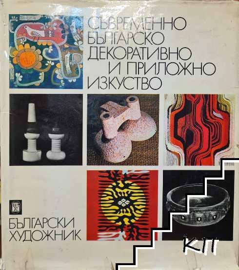 Съвременно българско декоративно и приложно изкуство