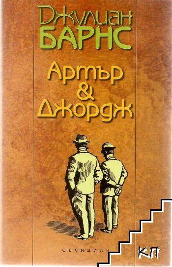 Артър & Джордж