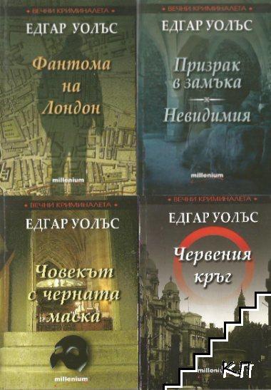 Червения кръг / Фантома на Лондон / Човекът с черната маска / Призрак в замъка. Невидимия