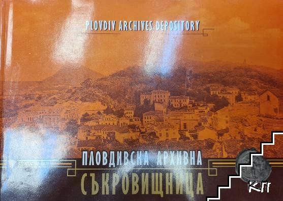 Пловдивска архивна съкровищница