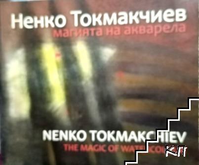 Ненко Токмакчиев - магията на акварела