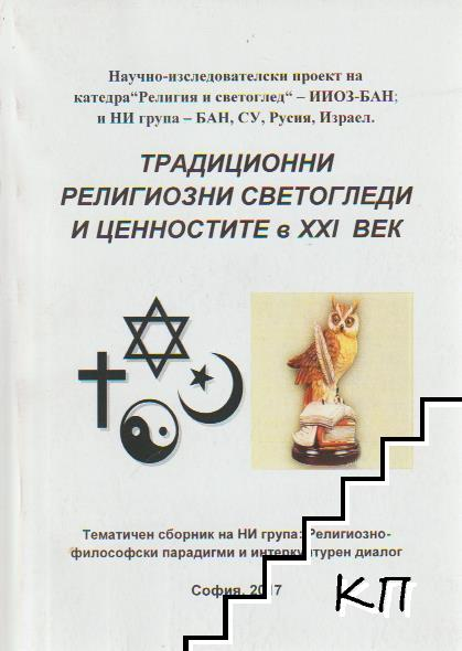Религия, ценности, ортодоксалност: Традиционни религиозни светогледи и ценностите на XXI век
