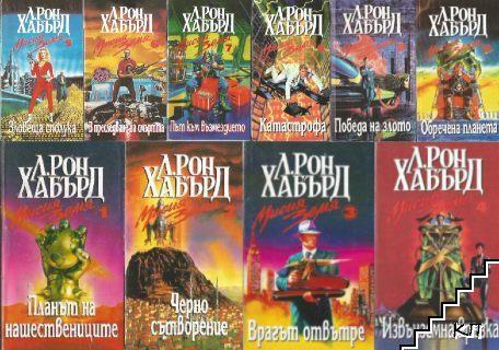 Мисия Земя. Книга 1-10