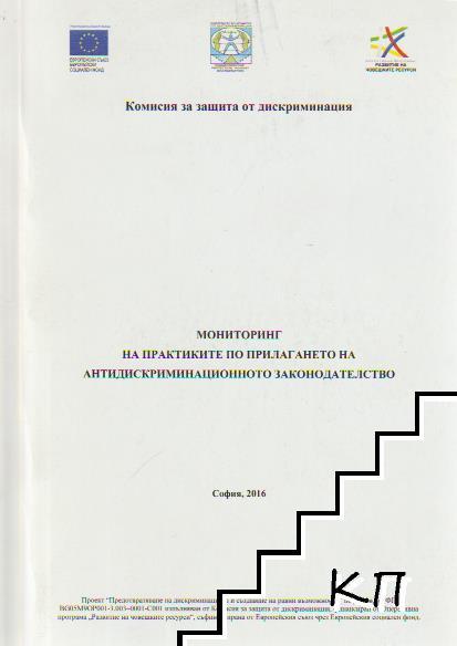 Мониторинг на практиките по прилагането на антидискриминационното законодателство