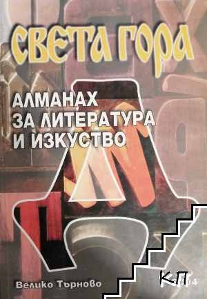 """Алманах за литература, наука и изкуства """"Света гора"""". Бр. Д / 2004"""