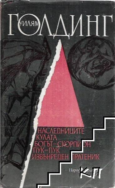 Наследниците; Кулата; Богът-скорпион; Пук-пук; Извънреден пратеник