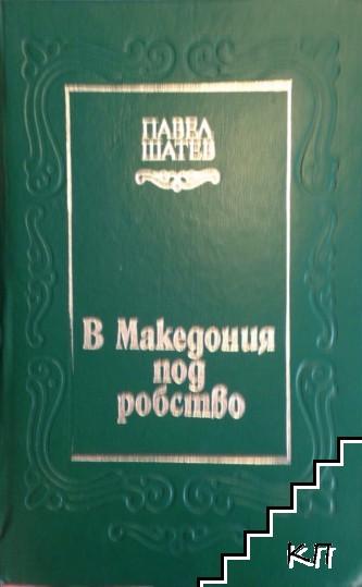 В Македония под робство