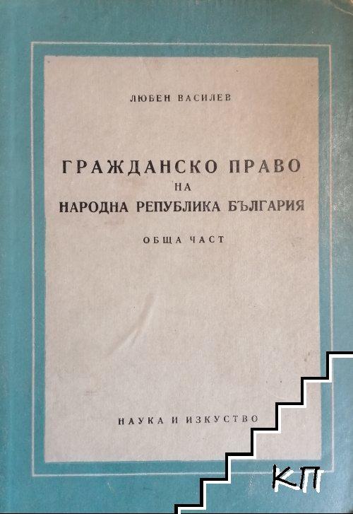 Гражданско право на Народна република България. Обща част