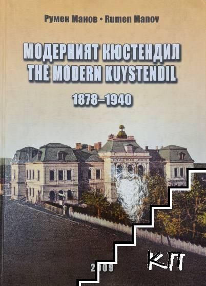 Модерният Кюстендил / The modern Kustendil