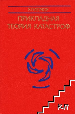 Прикладная теория катастроф. В двух книгах. Книга 1