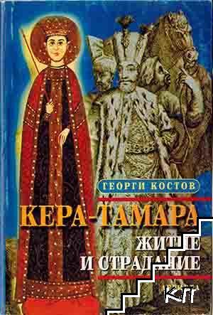 Кера-Тамара
