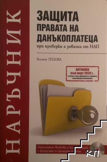 Защита правата на данъкоплатеца при проверка и ревизии от НАП