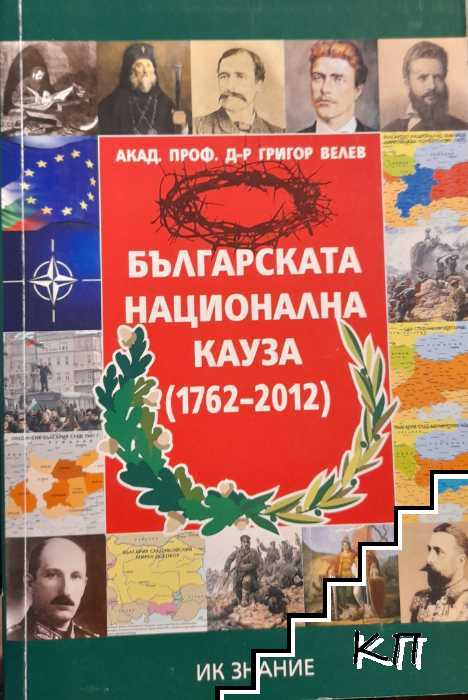 Българската национална кауза (1762-2012)