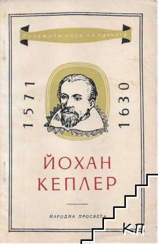 Йохан Кеплер