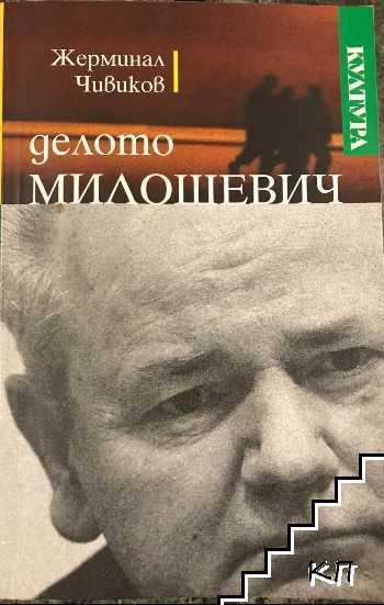 Делото Милошевич