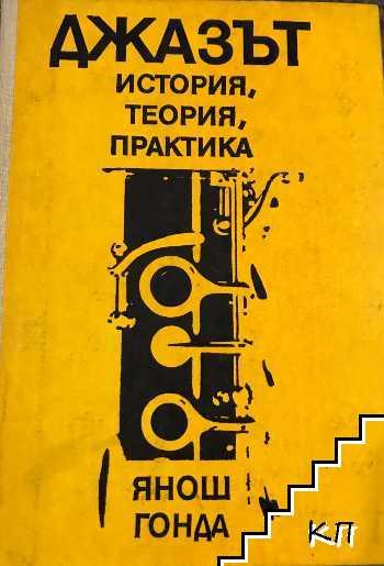 Джазът - история, теория, практика