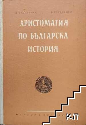 Христоматия по българска история