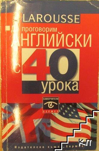 Да проговорим английски с 40 урока