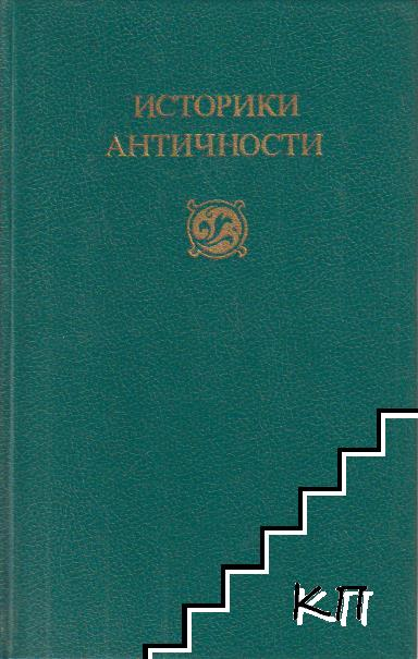 Историки античности в двух томах. Том 2: Древний Рим