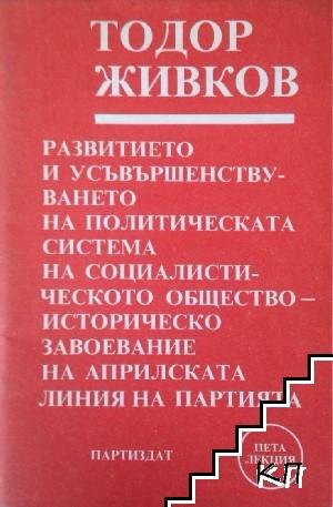 Развитието и усъвършенстването на политическата система на социалистическото общество - историческо завоевание на Априлската линия на партията