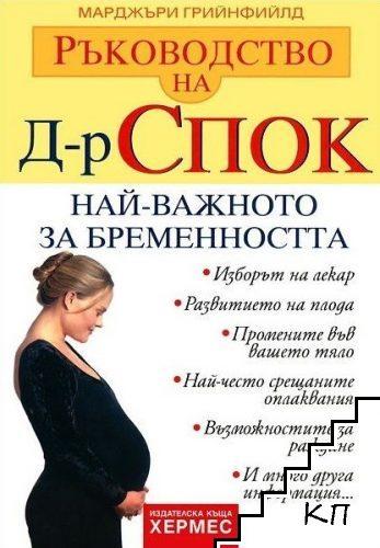 Ръководство на д-р Спок: Най-важното за бременността