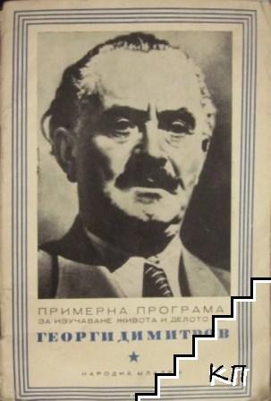 Примерна програма за изучаване живота и делото на Георги Димитров