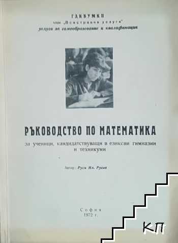 Ръководство по математика