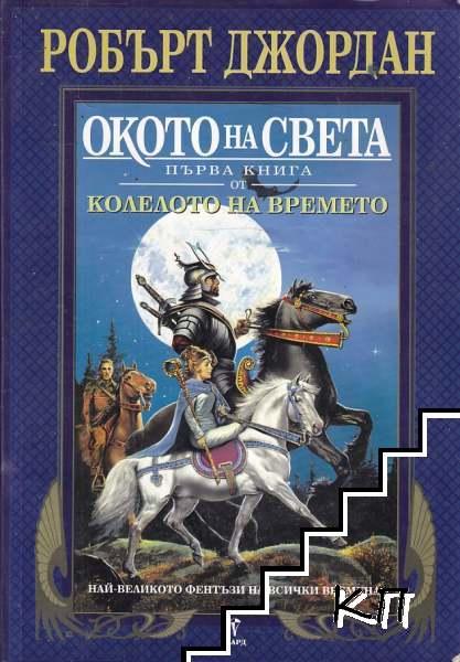 Колелото на времето. Книга 1: Окото на света