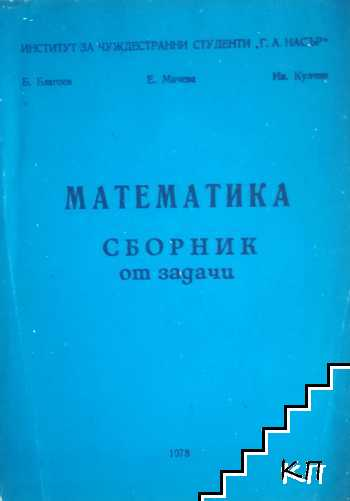Математика. Сборник от задачи