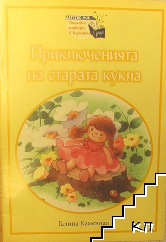 Приключенията на старата кукла