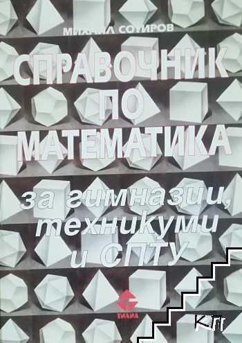Справочник по математика за гимназии, техникуми и СПТУ
