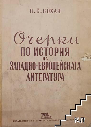 Очерки по история на западно-европейската литература. Том 1