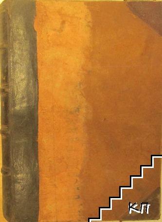 Защитителна речъ на П. Ю.Тодоровъ произнесена предъ руссен. окръжж. съдъ при разглеждание делото по обвинението му въ оскърбление особата на князъ Фердин / Болна любовь / Заглъхналата къща / Въведение къмъ критиката на философията на правото / Грациелл