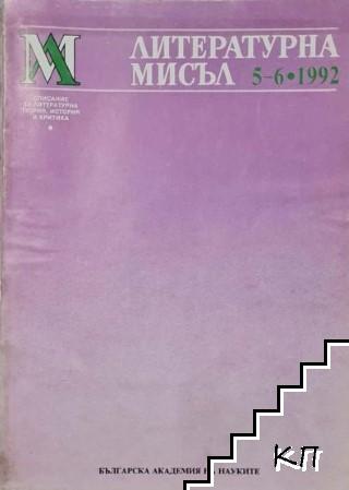 Литературна мисъл. Бр. 5-6 / 1992
