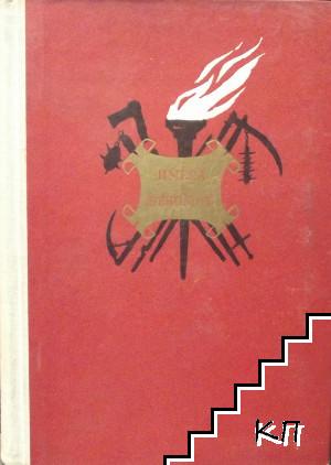 Имена от вековете. Книга 4: Пламъци в историята (Допълнителна снимка 1)