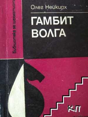 Гамбит Волга