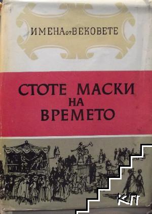 Имена от вековете. Книга 11: Стоте маски на времето