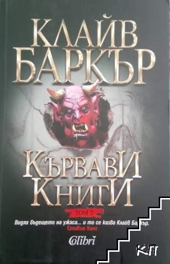 Кървави книги. Том 2
