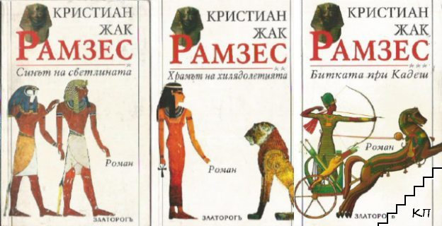 Рамзес. Книга 1-3