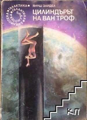 Цилиндърът на Ван Троф