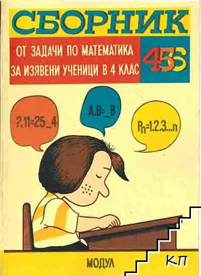 Сборник от задачи по математика за изявени ученици в 4. клас
