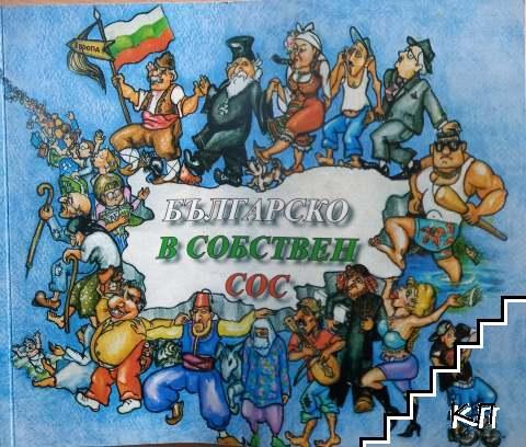 Българско в собствен сос