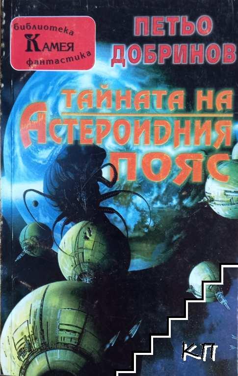 Тайната на Астероидния пояс