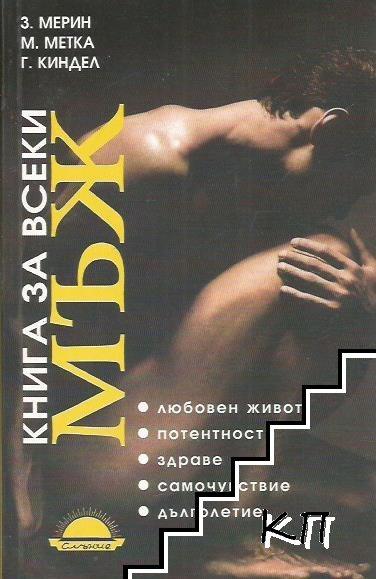 Книга за всеки мъж