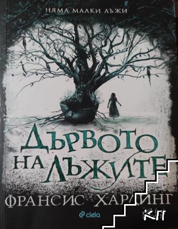 Дървото на лъжите