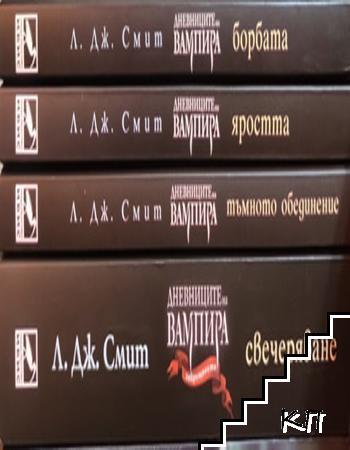 Дневниците на вампира. Книга 2-5